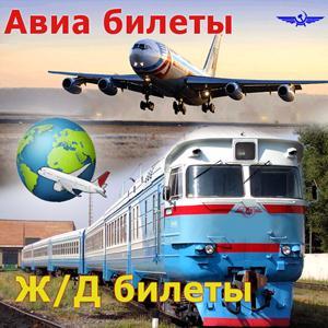 Авиа- и ж/д билеты Новороссийска