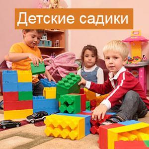 Детские сады Новороссийска