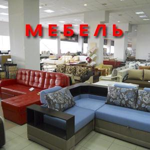 Магазины мебели Новороссийска