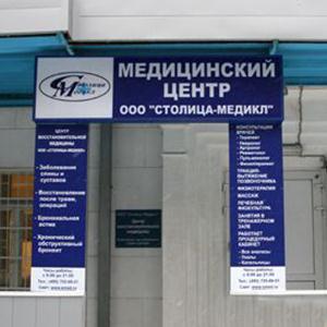 Медицинские центры Новороссийска