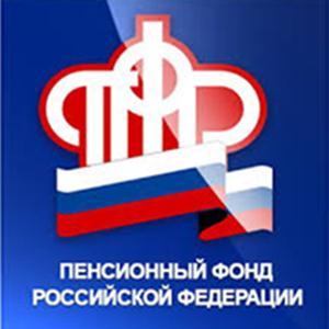 Пенсионные фонды Новороссийска