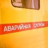 Аварийные службы в Новороссийске