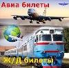 Авиа- и ж/д билеты в Новороссийске