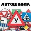 Автошколы в Новороссийске