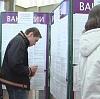 Центры занятости в Новороссийске