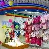 Детские магазины в Новороссийске