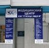 Медицинские центры в Новороссийске