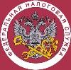 Налоговые инспекции, службы в Новороссийске