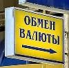 Обмен валют в Новороссийске