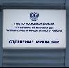 Отделения полиции в Новороссийске