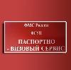 Паспортно-визовые службы в Новороссийске
