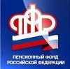 Пенсионные фонды в Новороссийске