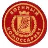 Военкоматы, комиссариаты в Новороссийске