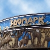 Зоопарки в Новороссийске