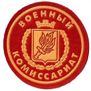 Военкоматы, комиссариаты Новороссийска