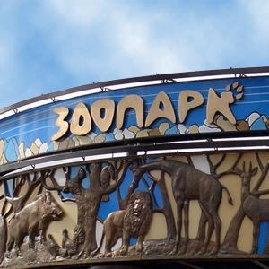 Зоопарки Новороссийска